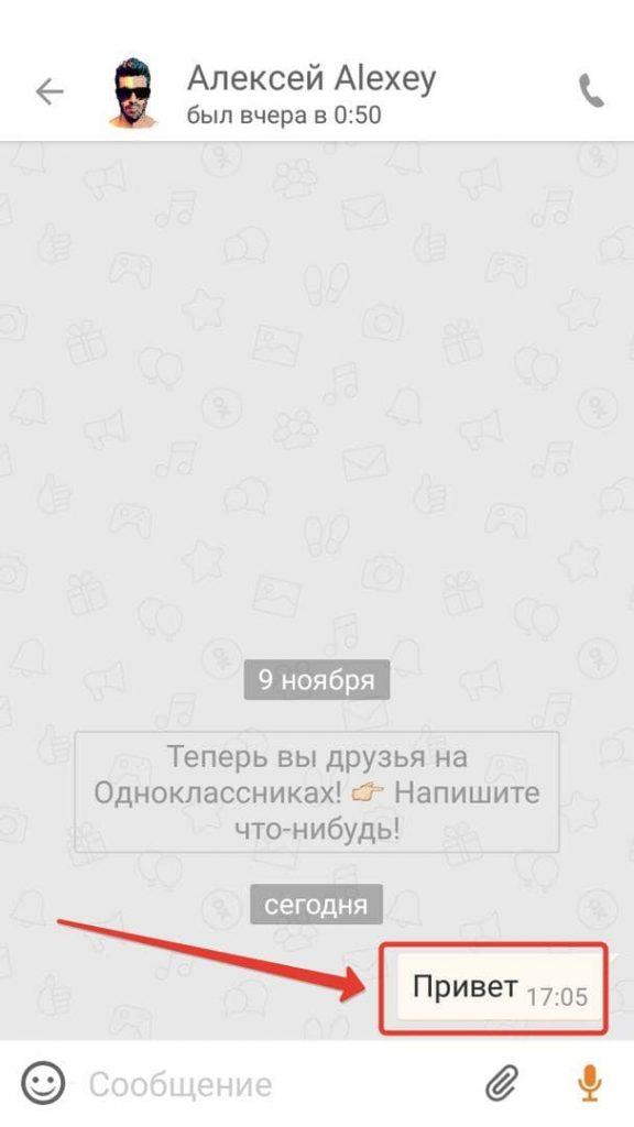 Как просто переслать сообщение в Одноклассниках 9-min