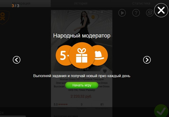Как стать модератором в Одноклассниках 3-min
