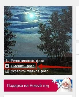 Как убрать фото с главной страницы в Одноклассниках 1-min