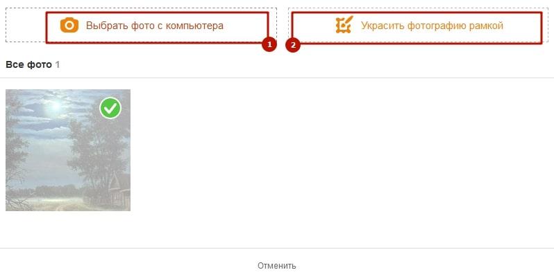 Как убрать фото с главной страницы в Одноклассниках 2-min