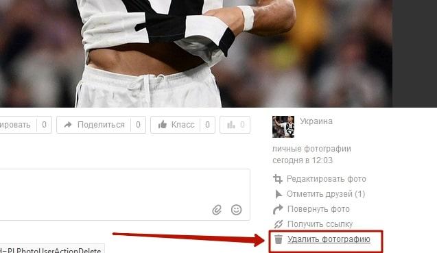 Как убрать фото с главной страницы в Одноклассниках 4-min