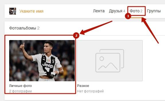 Как убрать фото с главной страницы в Одноклассниках 5-min