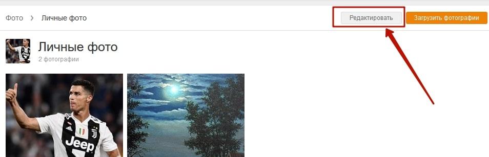 Как убрать фото с главной страницы в Одноклассниках 6-min