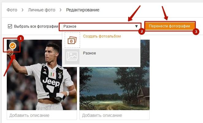 Как убрать фото с главной страницы в Одноклассниках 7-min