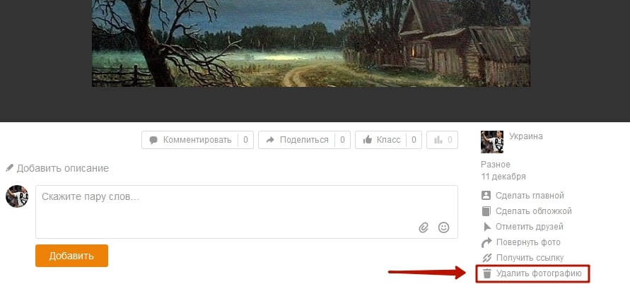 Как удалить фото в Одноклассниках 1-min