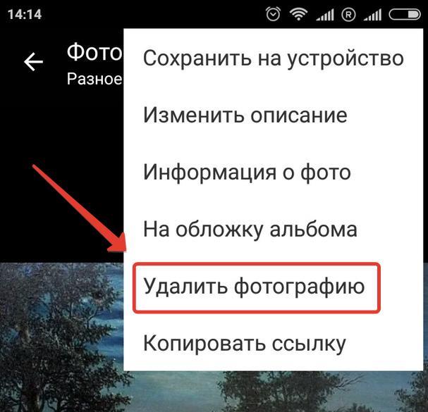 Как удалить фото в Одноклассниках 2-min