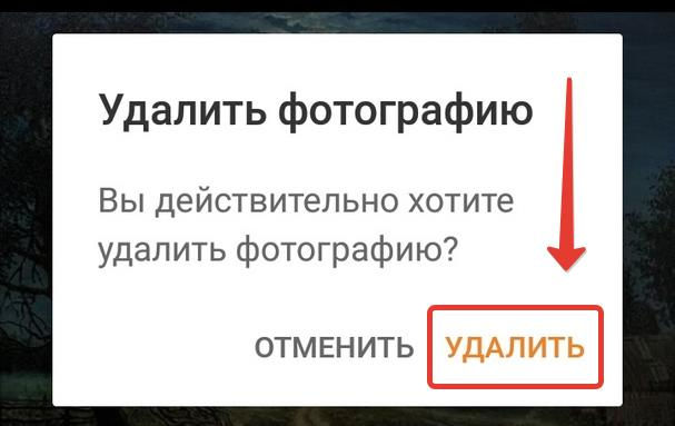 Как удалить фото в Одноклассниках 3-min