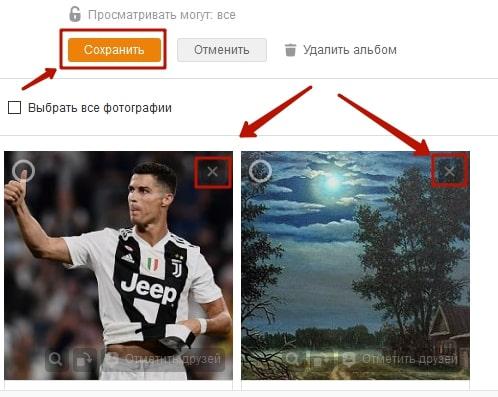 Как удалить фото в Одноклассниках 5-min