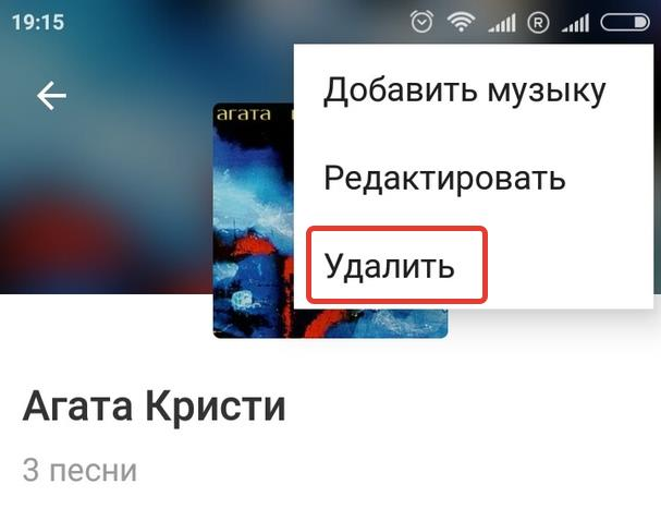 Как удалить музыку в Одноклассниках 10-min