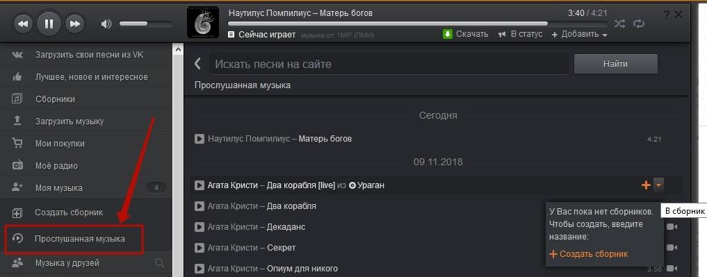 Как удалить музыку в Одноклассниках 2-min