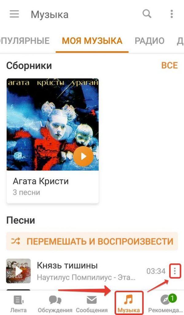 Как удалить музыку в Одноклассниках 5-min