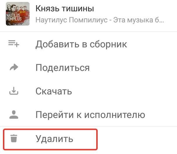 Как удалить музыку в Одноклассниках 6-min