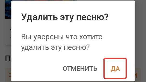 Как удалить музыку в Одноклассниках 7-min