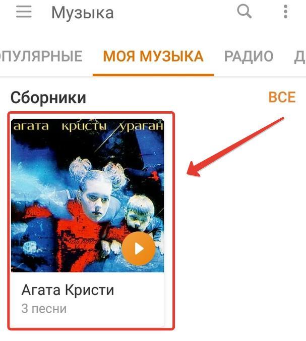 Как удалить музыку в Одноклассниках 8-min
