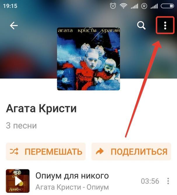 Как удалить музыку в Одноклассниках 9-min