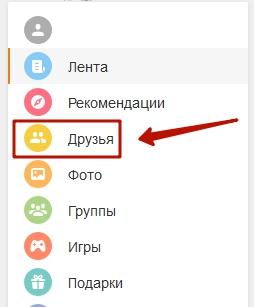 Как удалить всех друзей из Одноклассников