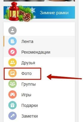Как в Одноклассниках удалить фотоальбом 1-min