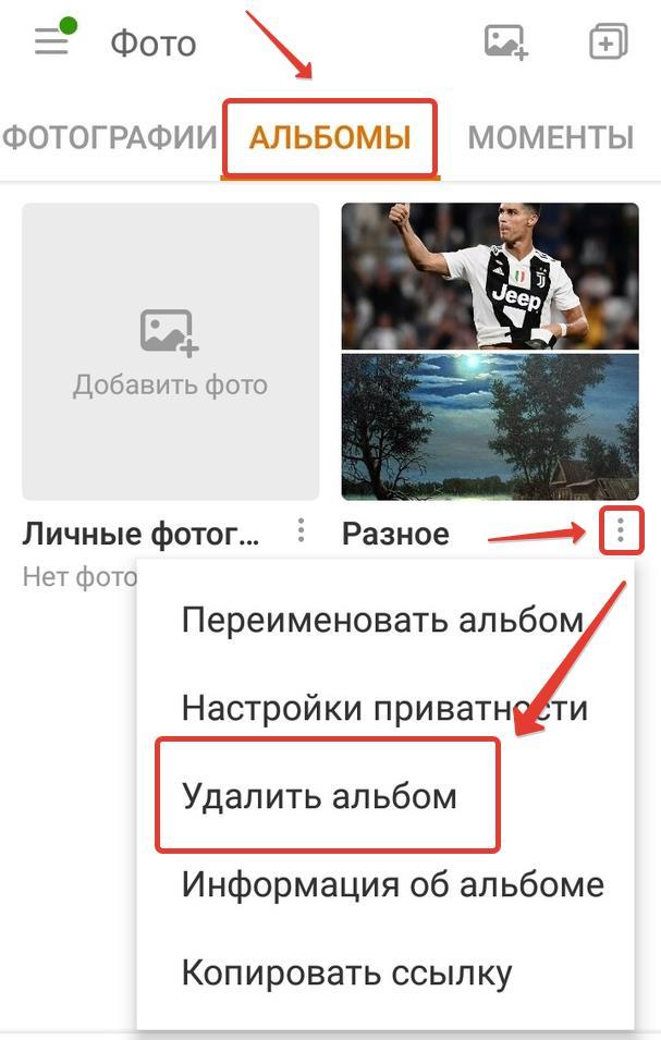 Как в Одноклассниках удалить фотоальбом 10-min