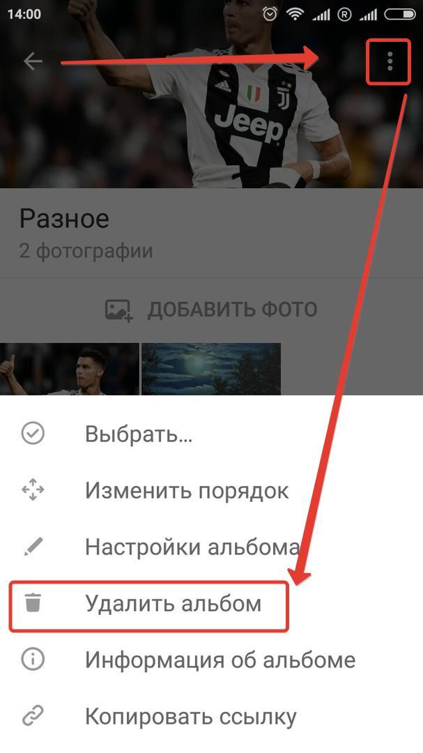 Как в Одноклассниках удалить фотоальбом 11-min