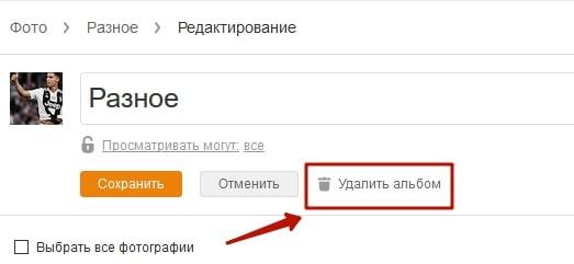 Как в Одноклассниках удалить фотоальбом 3-min