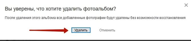 Как в Одноклассниках удалить фотоальбом 4-min