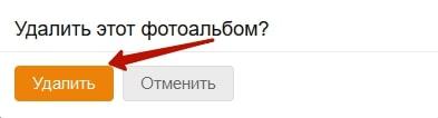 Как в Одноклассниках удалить фотоальбом 7-min