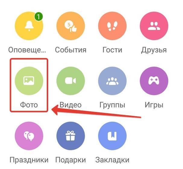 Как в Одноклассниках удалить фотоальбом 9-min