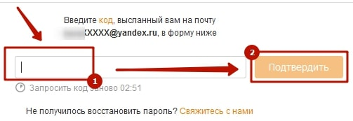 Как войти в Одноклассники если забыл логин и пароль от страницы 10-min