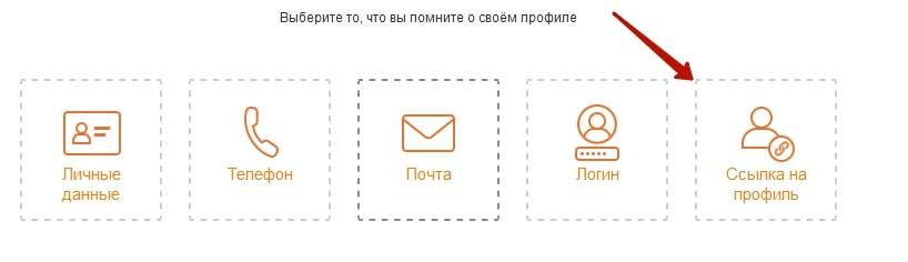 Как войти в Одноклассники если забыл логин и пароль от страницы 11-min