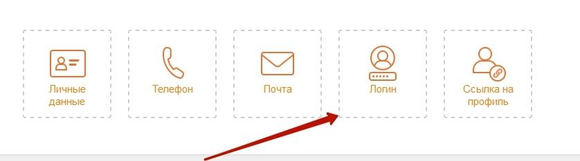 Как войти в Одноклассники если забыл логин и пароль от страницы 13-min
