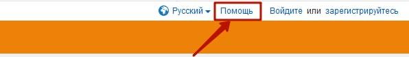 Как войти в Одноклассники если забыл логин и пароль от страницы 14-min