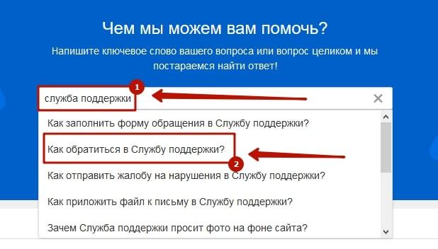 Как войти в Одноклассники если забыл логин и пароль от страницы 15-min