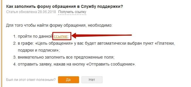 Как войти в Одноклассники если забыл логин и пароль от страницы 16-min