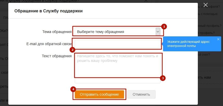 Как войти в Одноклассники если забыл логин и пароль от страницы 17-min