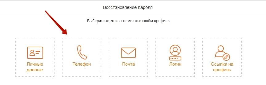 Как войти в Одноклассники если забыл логин и пароль от страницы 2-min