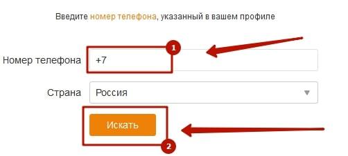 Как войти в Одноклассники если забыл логин и пароль от страницы 3-min