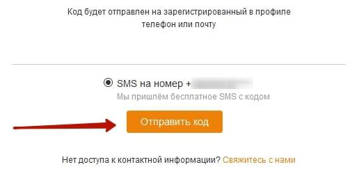 Как войти в Одноклассники если забыл логин и пароль от страницы 4-min
