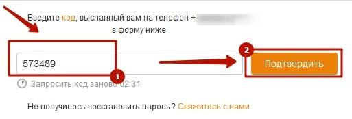 Как войти в Одноклассники если забыл логин и пароль от страницы 5-min