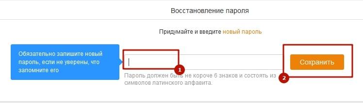 Как войти в Одноклассники если забыл логин и пароль от страницы 6-min