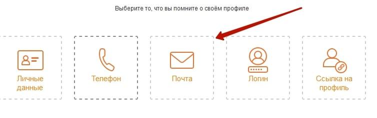 Как войти в Одноклассники если забыл логин и пароль от страницы 7-min