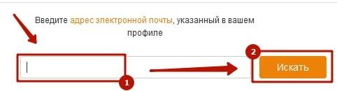 Как войти в Одноклассники если забыл логин и пароль от страницы 8-min