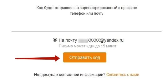 Как войти в Одноклассники если забыл логин и пароль от страницы 9-min