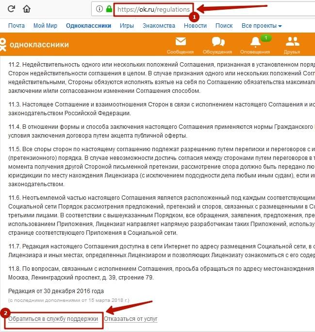 Как восстановить удаленные сообщения в Одноклассниках 1-min