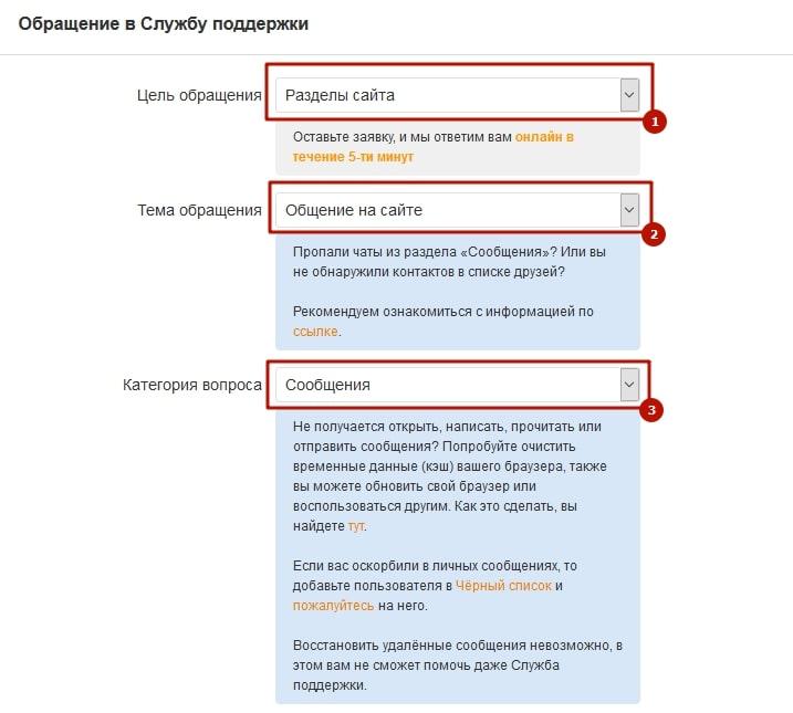 Как восстановить удаленные сообщения в Одноклассниках 2-min