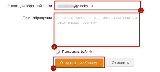 Как восстановить удаленные сообщения в Одноклассниках 3-min