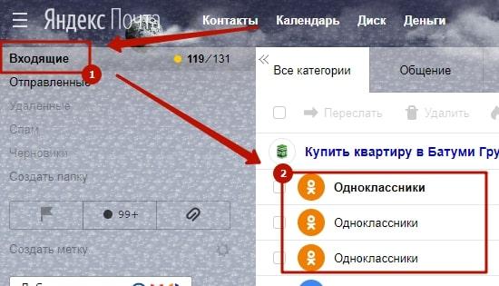 Как восстановить удаленные сообщения в Одноклассниках 4-min