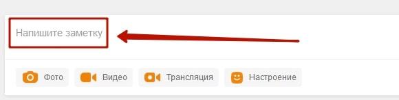 Как загрузить фото в ленту на Одноклассниках 1-min