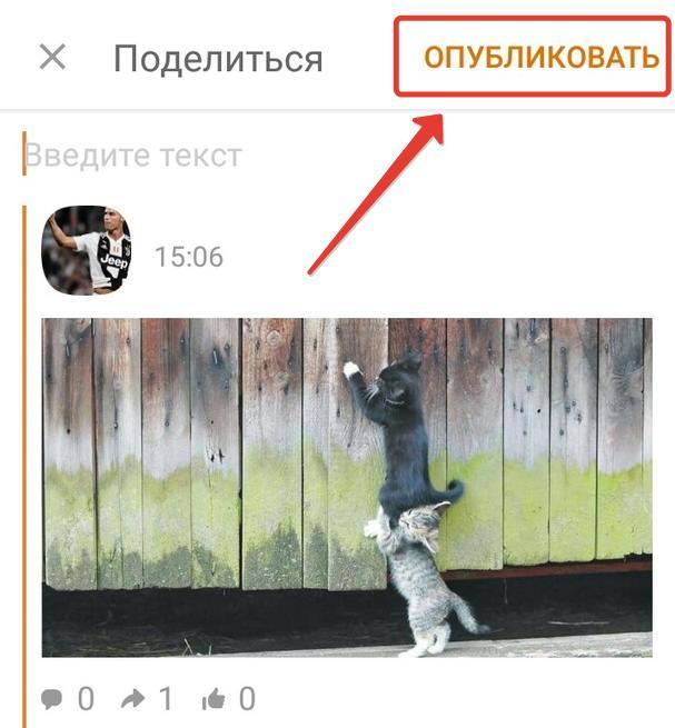 Как загрузить фото в ленту на Одноклассниках 11-min