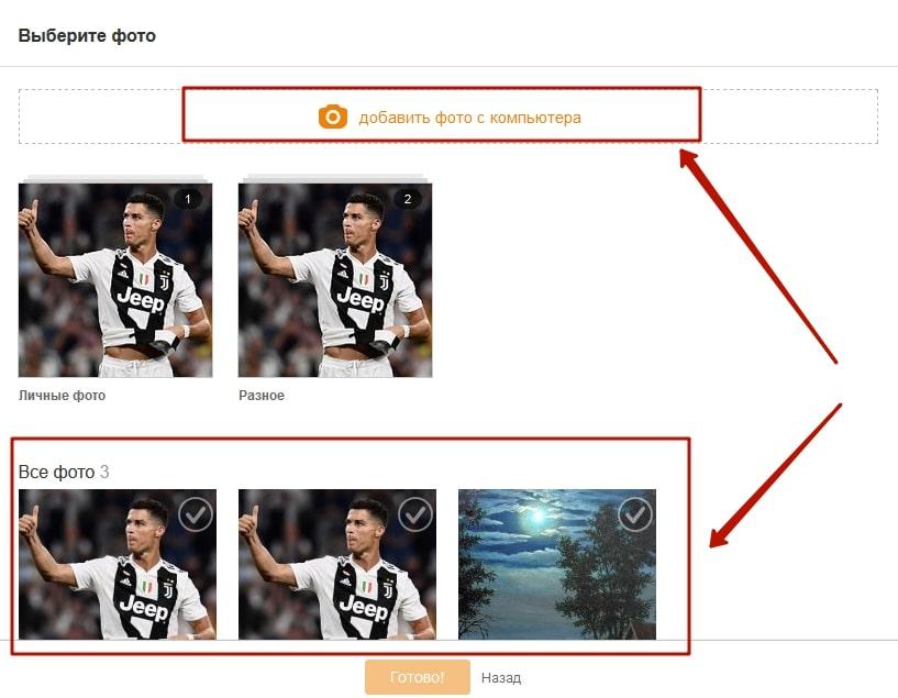Как загрузить фото в ленту на Одноклассниках 3-min