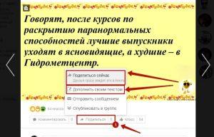 Как загрузить фото в ленту на Одноклассниках 5-min